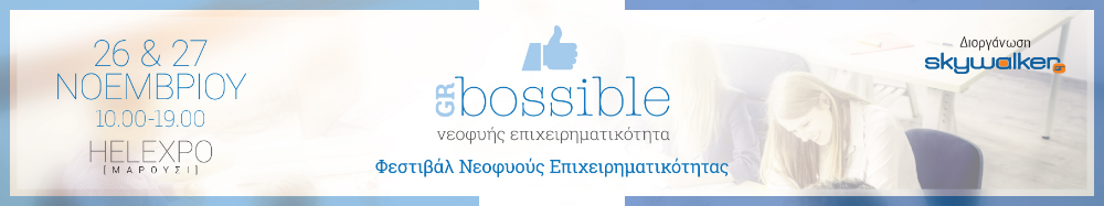 GrBossible 2016